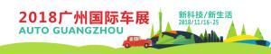 2018第十六届中国(广州)国际汽车展览会