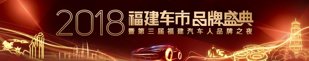 2018福建车市品牌盛典 暨第三届福建汽车人品牌之夜