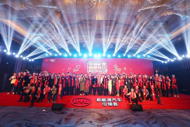 这是一场幸福家宴 比亚迪媒体答谢会@云贵渝站圆满落幕