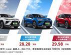 尝鲜购车新模式 广汽丰田威兰达高性能版售价25.88万元起